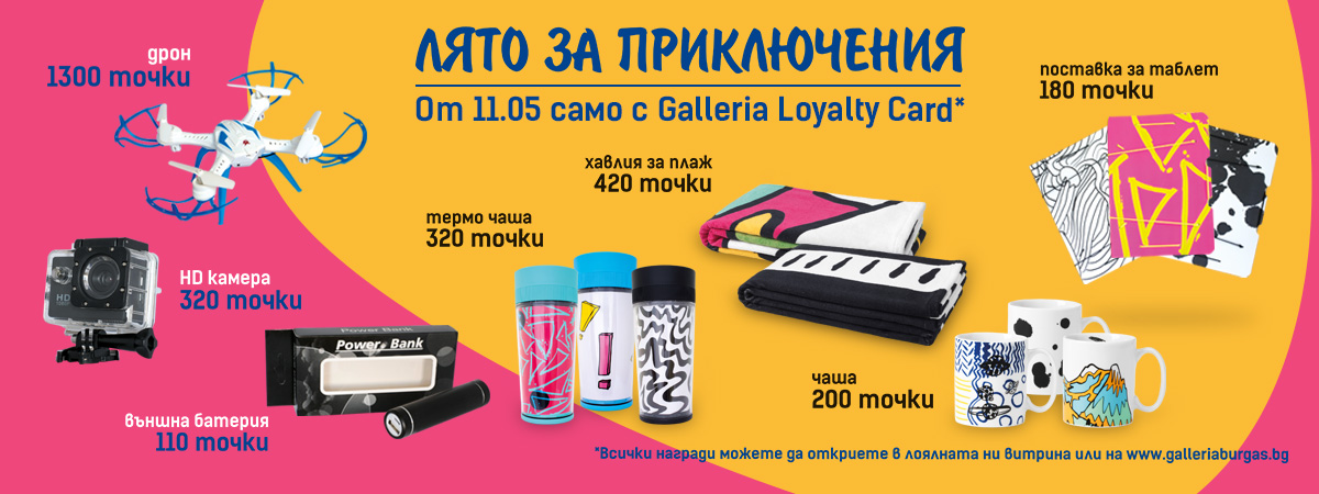 Galleria Loyalty Card