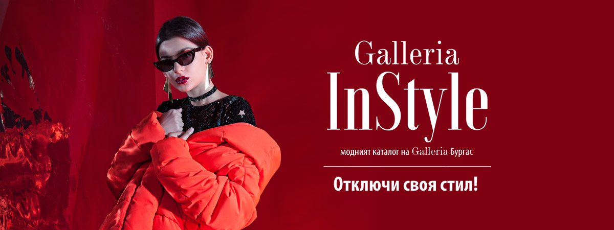 galleriainstyle