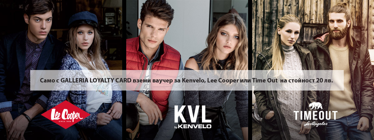 Kenvelo, Lee Cooper and Timeout vouchers
